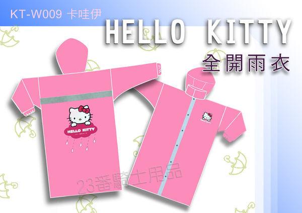 【凱蒂貓 KT - W009 成人 雨衣 HELLO KITTY 尼龍連身雨衣 】XL~3XL 台灣製造