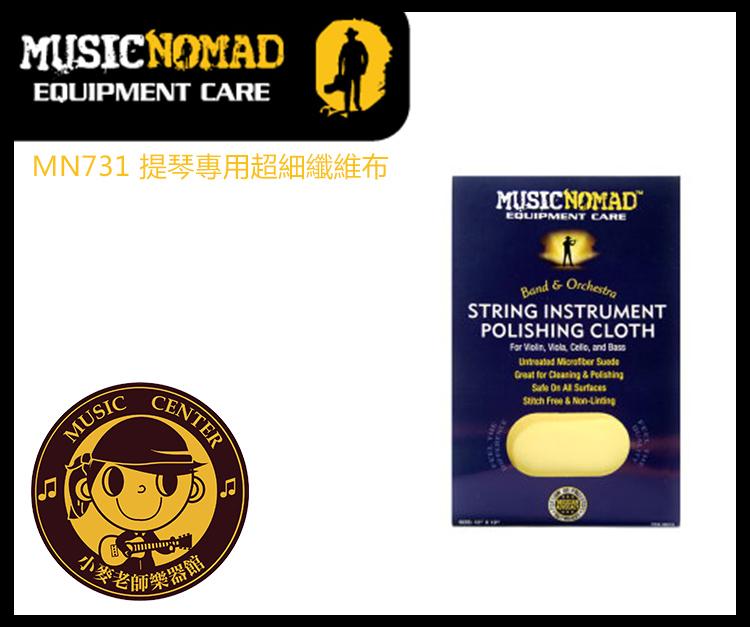 小麥老師樂器館擦拭布提琴專用超細纖維布頂級樂器呵護Music Nomad MN731 A620