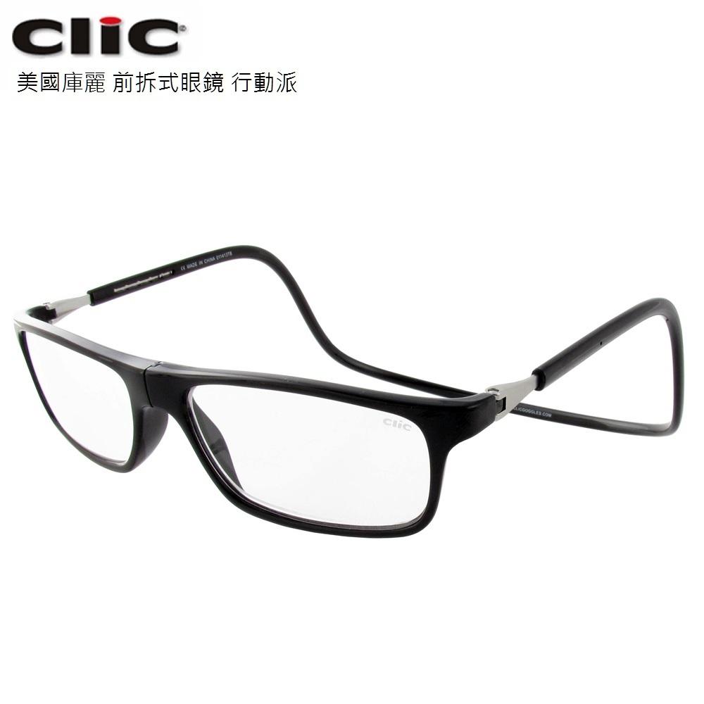 【海夫健康生活館】 美國庫麗 (CliC) 前拆式眼鏡 - 行動派