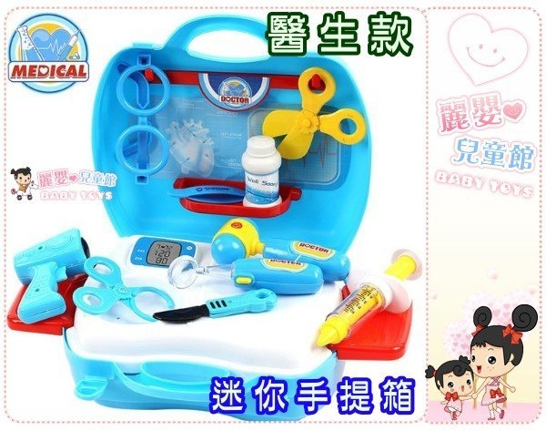 麗嬰兒童玩具館扮家家酒迷你版醫具手提箱.隨車玩具提盒.聲光音效組醫護收納盒