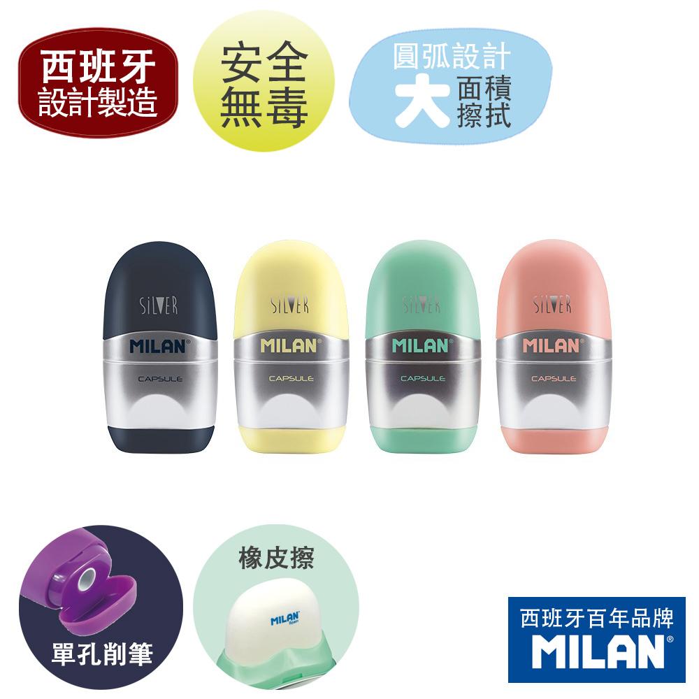 【MILAN】太空膠囊橡皮擦+削筆器_SILVER(4色可選)