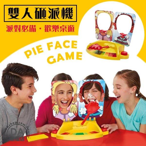 《快閃限購》$269 雙人 砸派機 奶油 砸派機 遊戲 拍臉器 Pie Face Game 桌遊(V50-1842)