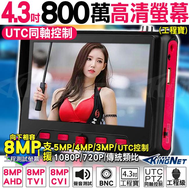 監視器周邊 KINGNET 4.3吋 工程螢幕 監控螢幕 800萬 8MP 工程寶 UTC 同軸控制 PTZ 控制 AHD TVI CVI 類比