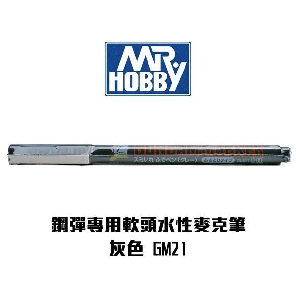 鋼彈筆 日本GSI郡氏 鋼彈專用水性描線筆 墨線筆 灰色(軟頭) GM21