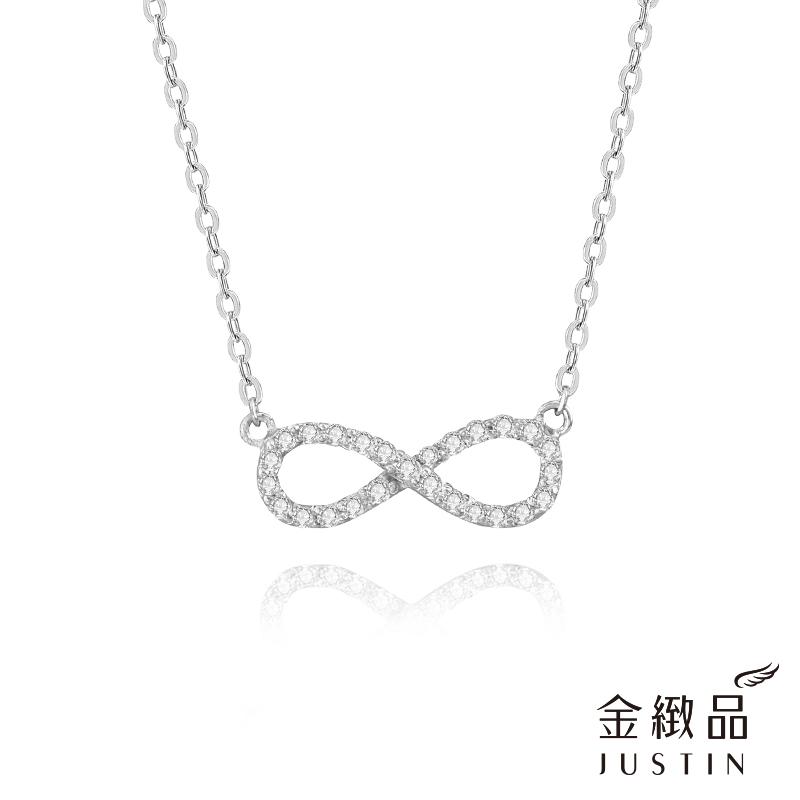 Justin金緻品 唯愛無限 925純銀項鍊 抗過敏 不生鏽 非鍍銀 無限符號