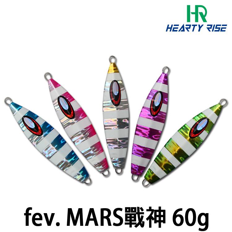 漁拓釣具fev MARS戰神60g綠金藍紫粉紅白斑馬紋夜光