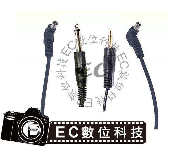【EC數位】閃光燈 觸發器 棚燈 PC 訊號線 同步線 延長線 PC轉PC PC轉3.5mm PC轉1/2 線長5米