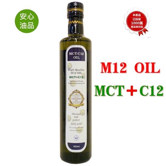 皇冠特級MCT PLUS C12 中鏈油 (MCT 月桂酸)~M12 OIL
