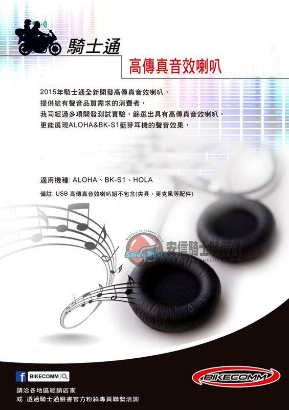中壢安信BK-S1高音質喇叭適用BKS1 ALOHA藍芽耳機安全帽藍芽無線電機車對講機藍芽耳機