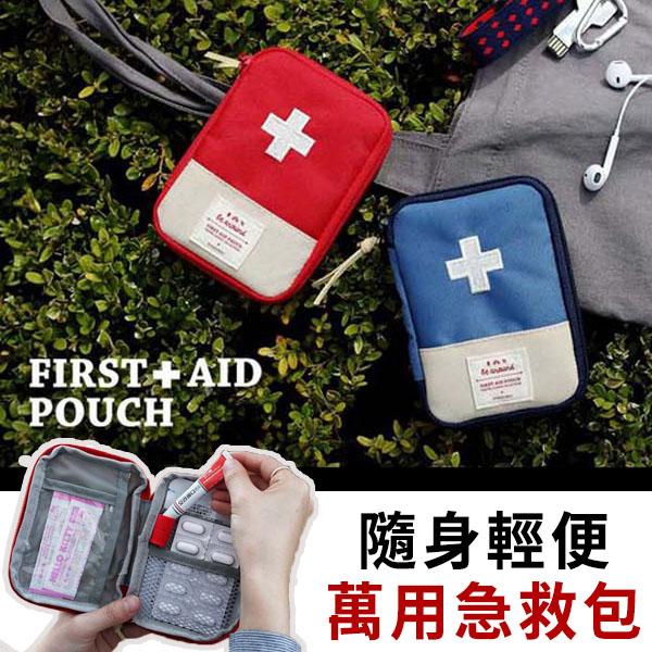 隨身急救包-韓國居家必備隨身輕便多層次收納旅行出差戶外急救包收納包仕女包大號升級款