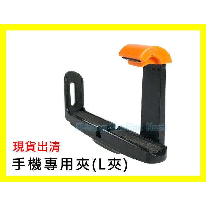【現貨出清】自拍桿專用 L型手機夾 藍芽自拍桿 自拍器 相機腳架 雲台支架 手機架三腳架 L夾