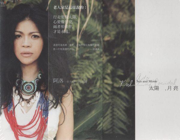 金曲獎2013 阿洛 卡力亭 巴奇辣 太陽 月亮 CD (音樂影片購)