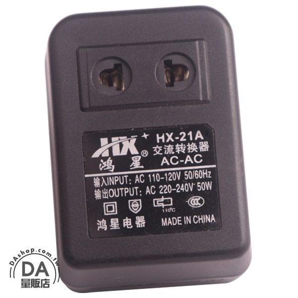 《DA量販店》AC 50W 110V轉220V 交流電轉換 轉換器 轉換插頭 變壓器(19-190)