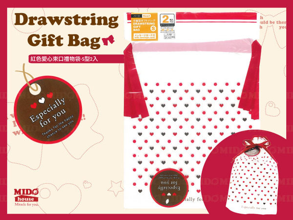 紅色愛心束口禮物袋-S型(2入)《Midohouse》