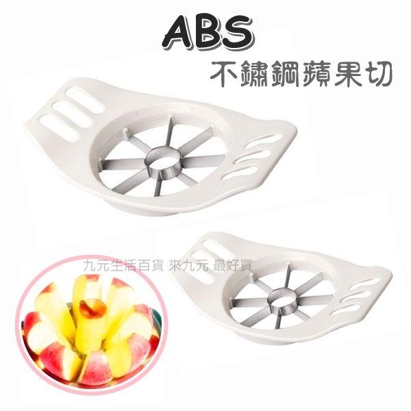 九元生活百貨ABS不鏽鋼蘋果切蘋果切片器
