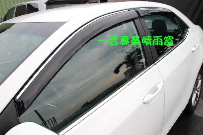 一吉12-16年仕十代Altis加厚鍍鉻飾條.原廠款晴雨窗台灣製造非Mazda camry crv rav4 fit