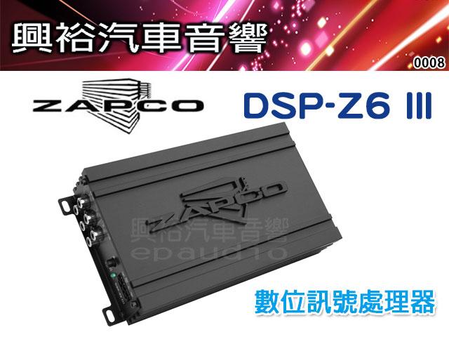 【ZAPCO】 DSP-Z6 III 4/6通道數數位訊號處理器*正品公司貨