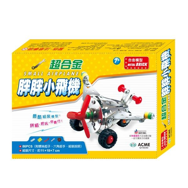 DIY組裝玩具:超合金胖胖小飛機