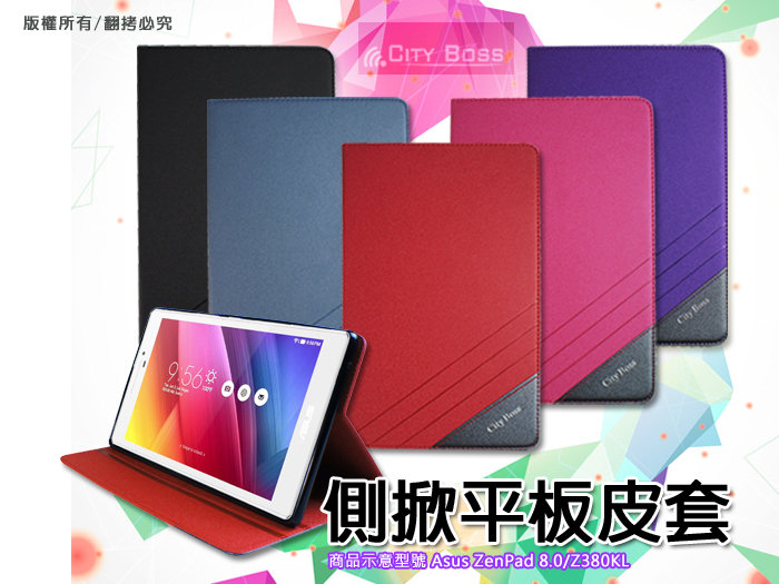 CITY BOSS渴望系列7吋SAMSUNG Galaxy Tab J 7.0 T285平板皮套側掀皮套