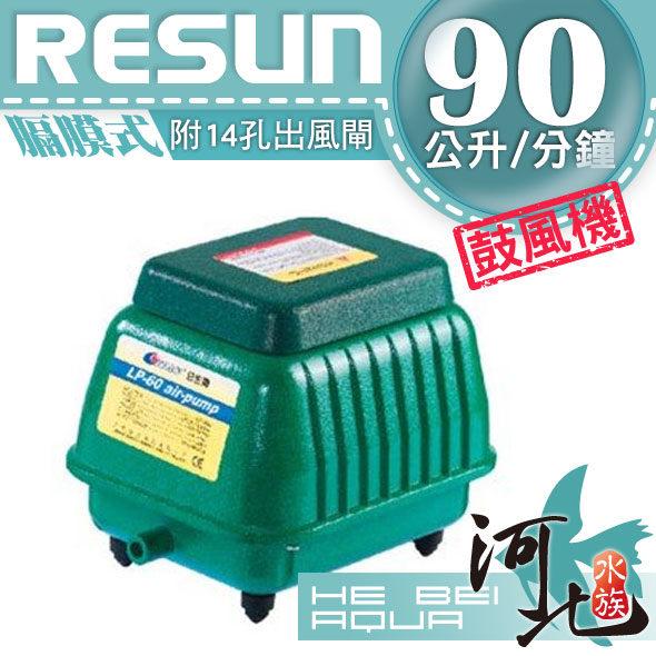 [ 河北水族 ] 日生 RESUN 膈膜式鼓風機 【LP60】(內附14孔出風閘)