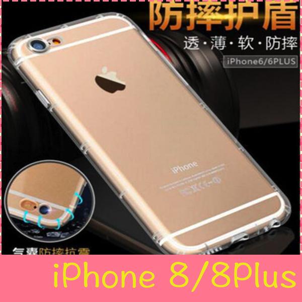 萌萌噠iPhone 8 8 Plus台灣熱銷爆款氣墊空壓保護殼全包防摔防撞矽膠軟殼手機殼外殼
