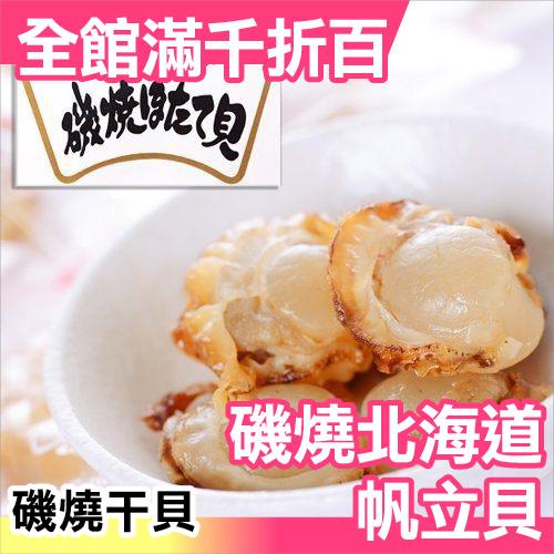 小福部屋日本磯燒北海道帆立貝小包裝原味干貝糖最棒的下酒菜消夜零食新品上架