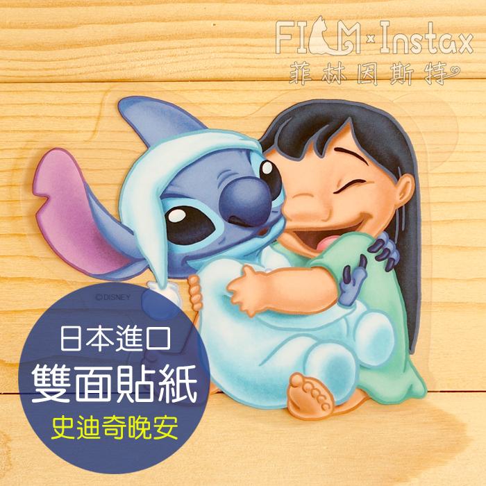 菲林因斯特史迪奇晚安雙面貼日本進口Disney迪士尼雙面印刷透明底貼紙莉蘿