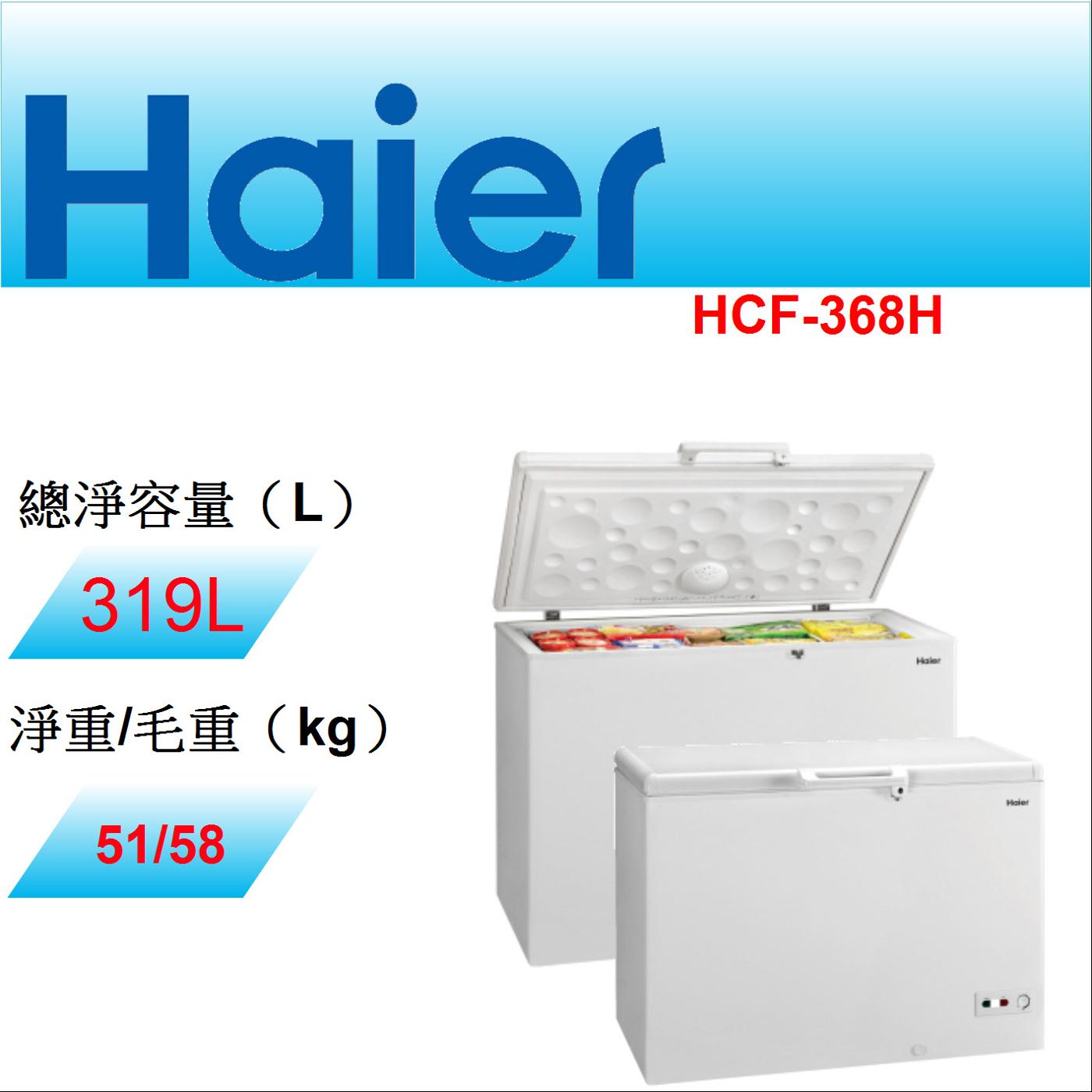 睿騏電器 【Haier海爾】319L 臥式密閉冷凍櫃  (HCF-368H)