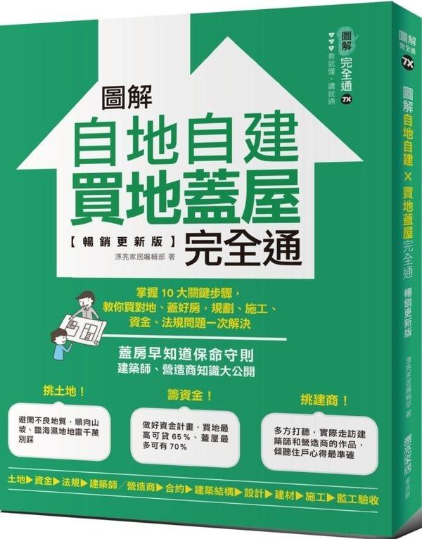 圖解自地自建買地蓋屋完全通暢銷更新版:掌握10大關鍵步驟教你買對地蓋好.