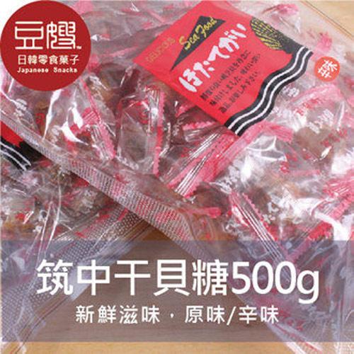 【豆嫂】日本乾貨 筑中干貝糖 日本干貝糖 500g(原味/辛味/起司/起司魷魚)