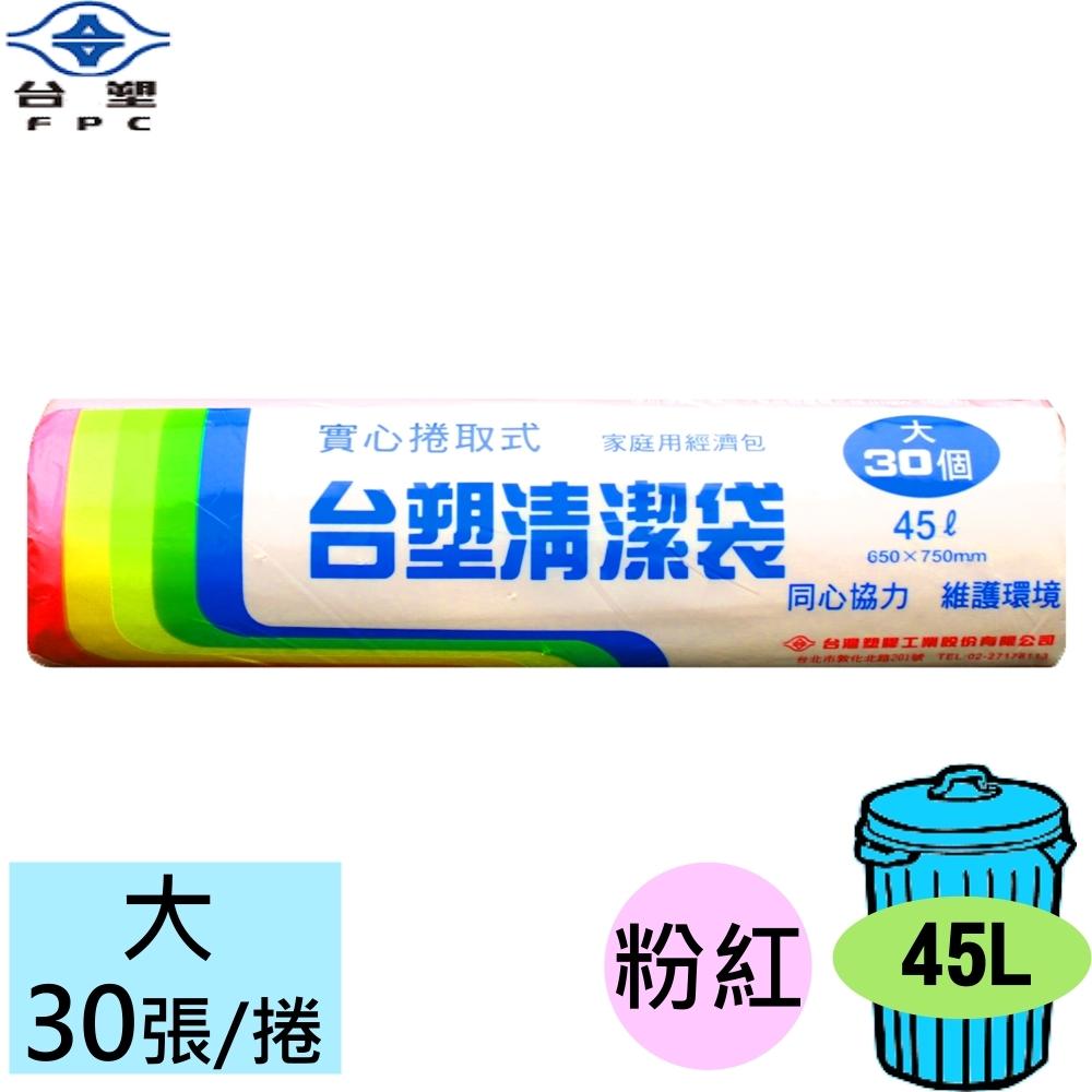 台塑 實心 清潔袋 垃圾袋 (大)(45L)(65*75cm)