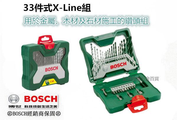【台北益昌】 ㊣BOSCH經銷商保固㊣ BOSCH 博士 33件 X-line 套裝組 鑽頭 鑽尾 木 鐵 水泥 起子