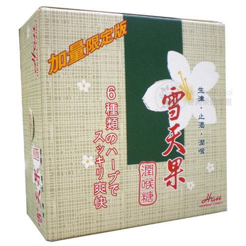 雪天果潤喉糖加量限定版110g/盒 (每盒約45/小包)