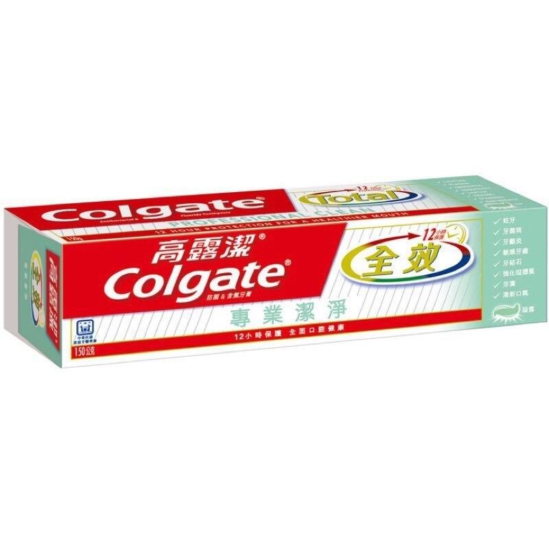 高露潔全效專業潔淨牙膏(凝露)  150公克  *維康*