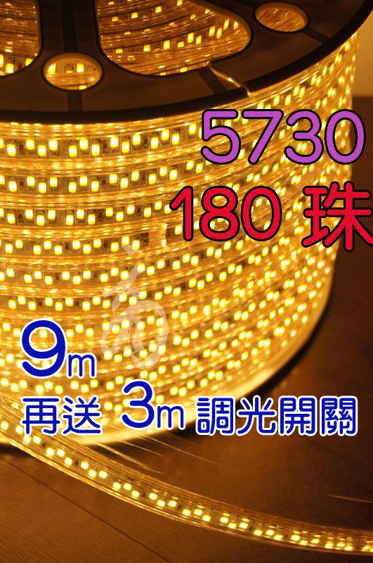 5730 防水燈條9M(9公尺)爆亮雙排LED露營帳蓬燈180顆/1M 防水軟燈條燈帶 送3公尺可調光開關延長線