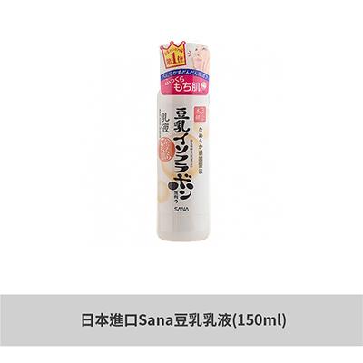 日本進口Sana豆乳乳液150ml