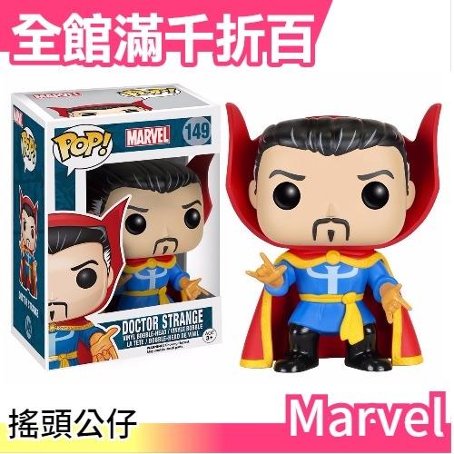 小福部屋日本奇異博士2 Marvel DC漫威FUNKO POP搖頭公仔新品上架