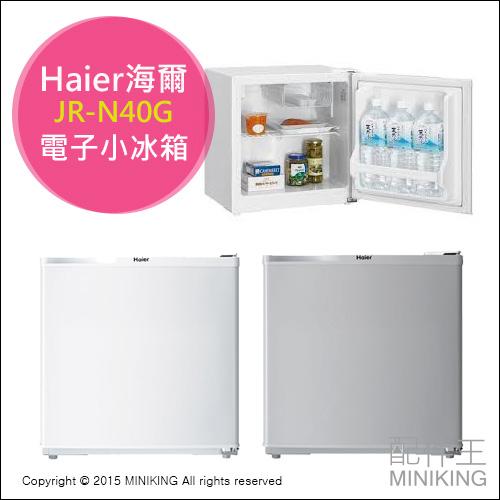 配件王日本代購Haier海爾JR-N40G電子小冰箱無噪音迷你冰箱冰箱40L