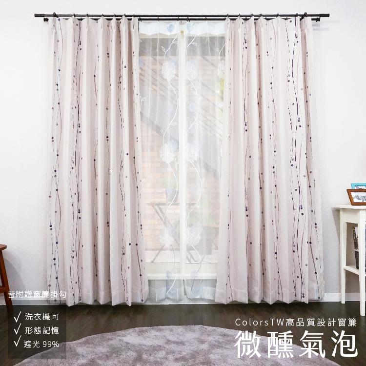 印花窗簾 微醺氣泡 100×210cm 台灣製 2片一組 一級遮光 可機洗 兩倍抓皺 日本技術 型態記憶加工