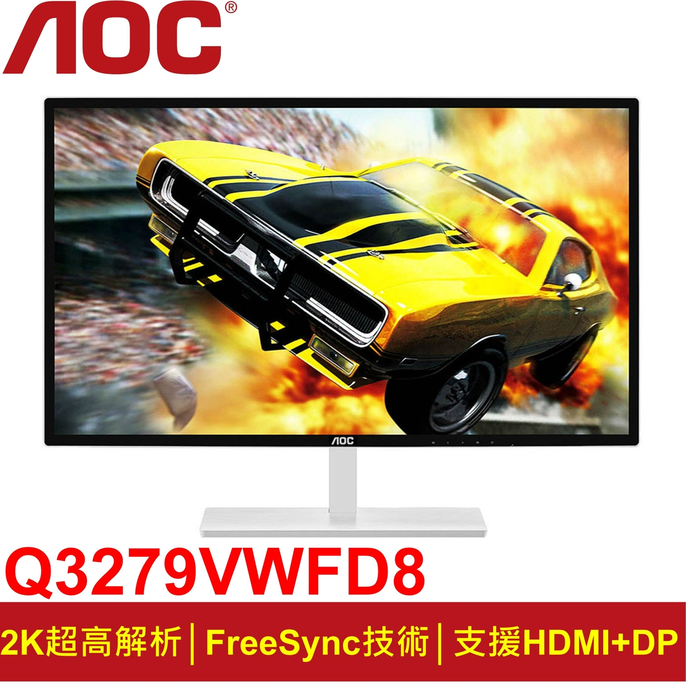 AOC 32型IPS-ADS 2K電競螢幕(Q3279VWFD8)