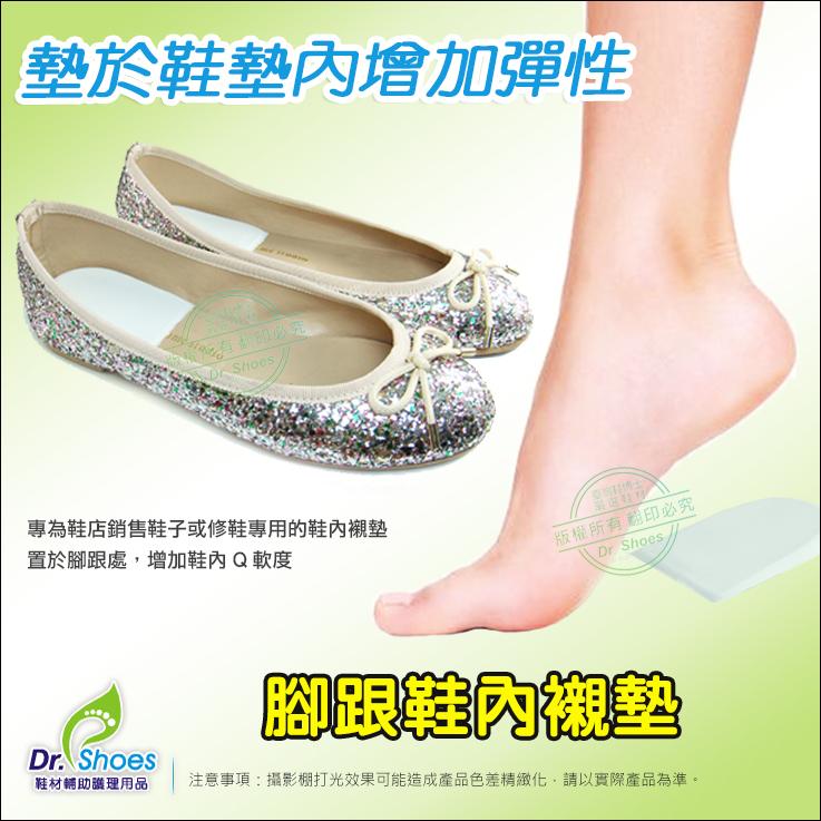 1雙入腳跟乳膠墊後跟墊 鞋匠修鞋專用鞋內墊 增加鞋底彈性及Q軟度╭*鞋博士嚴選鞋材