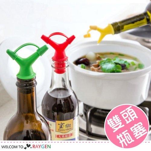 雙頭醬油瓶嘴瓶塞斟倒器液體導流器