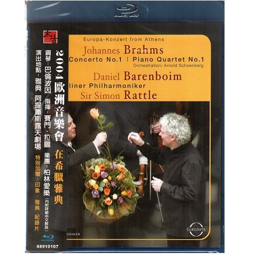 2004歐洲音樂會在希臘雅典藍光BD Brahms Piano Concerto No.1 Piano Quartet No.1音樂影片購