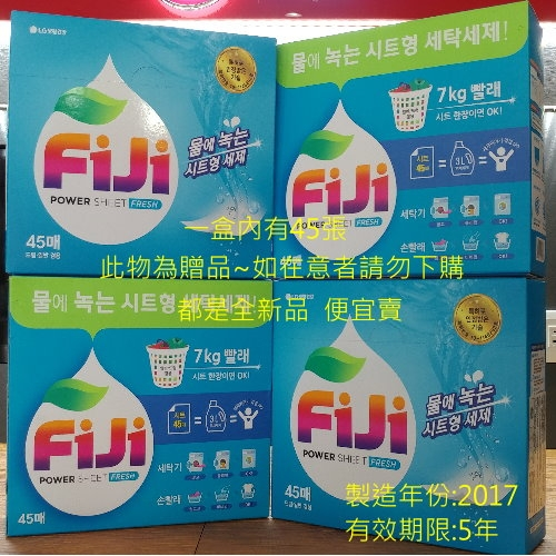 【91 3c】LG -贈品 FiJi 飛漬洗衣紙 一盒內有45張  (4盒)