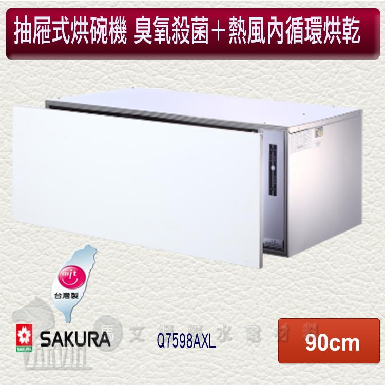 馬文推薦烘碗機櫻花SAKURA嵌門板懸掛式殺菌烘碗機Q-7598AXL臭氧殺菌90cm