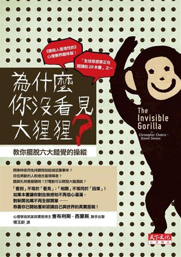 二手書為什麼你沒看見大猩猩:教你擺脫六大錯覺的操縱