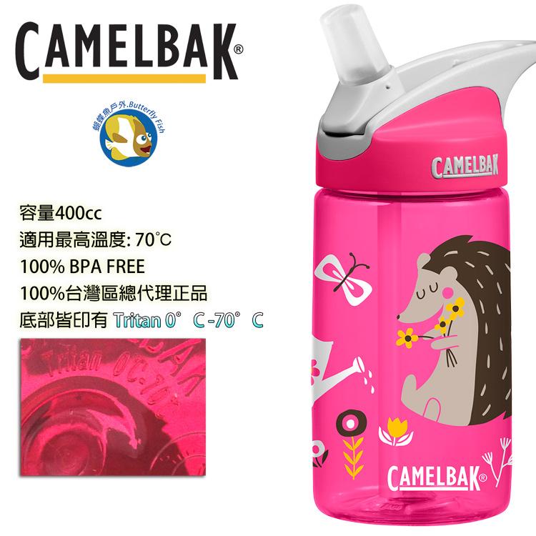 Camelbak 400ml兒童吸管運動水瓶悠閒刺蝟蝴蝶魚戶外