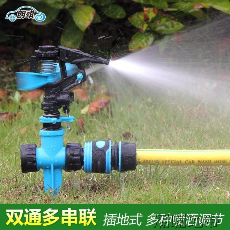 園藝花園灑水器自動灌溉水槍潮咖地帶