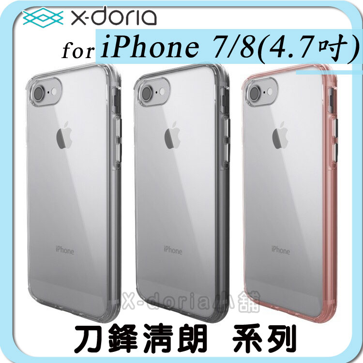 X-Doria刀鋒清朗系列-防摔邊框保護殼-Iphone 7 4.7吋-粉色登場