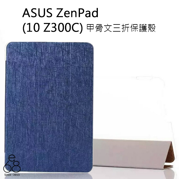 E68精品館甲骨文三折保護殼ASUS ZenPad 10 Z300C平板皮套透明後蓋摺疊支架平板可立式